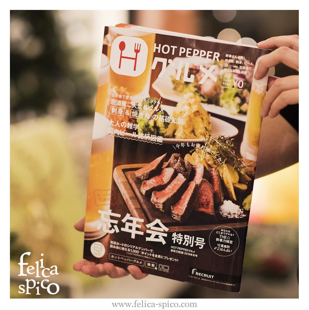 昨年末に出たホットペッパー忘年会特別号の表紙も撮影しております。お肉ドーン!