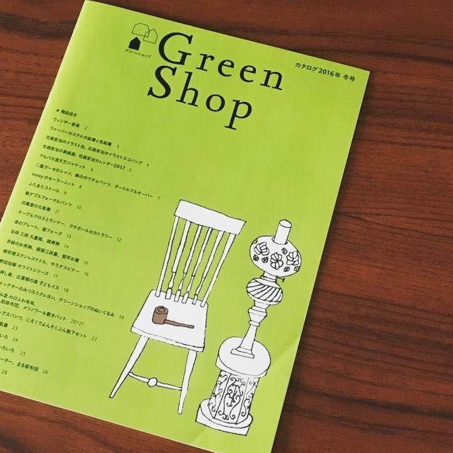 これがGreen Shopのカタログです。