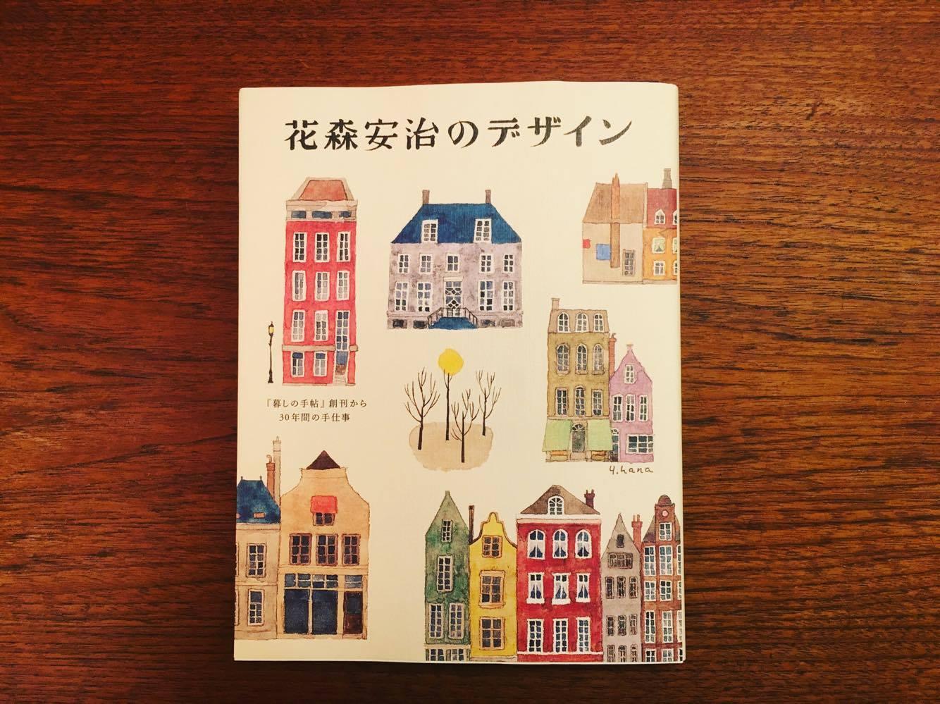 今回の図録ではないのですが、最後にミュージアムショップで「花森安治のデザイン」という本を買いました。