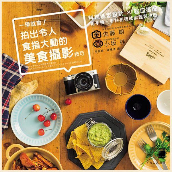 「おいしいかわいい料理写真の撮り方」台湾版