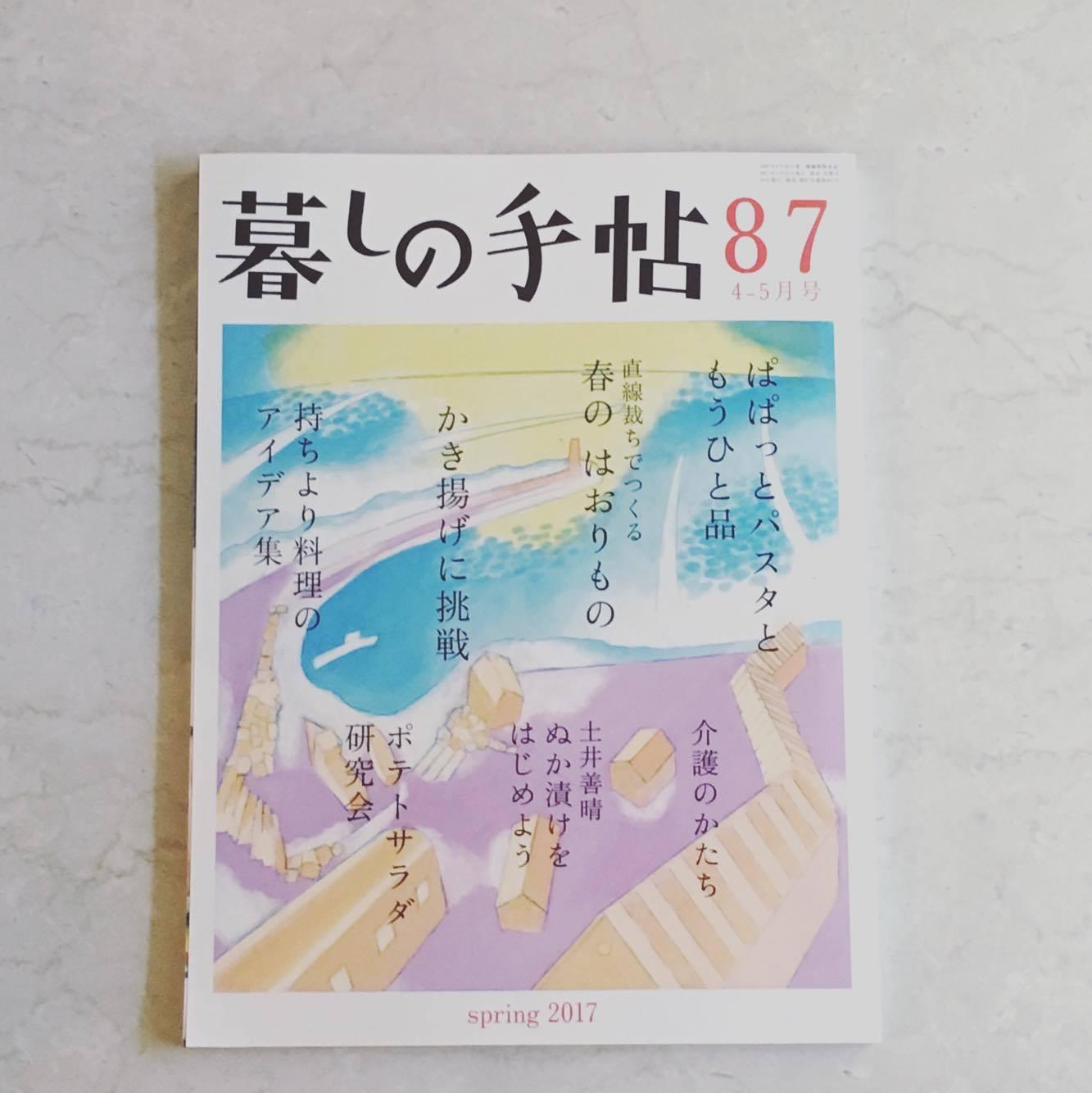 先日発売されたばかりの暮しの手帖。