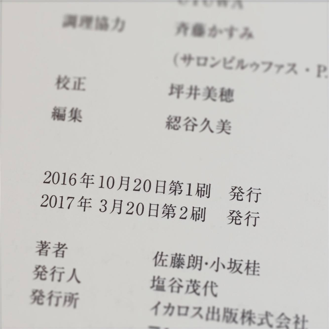 3月に重版しましたー。&台湾版まで出ていました。