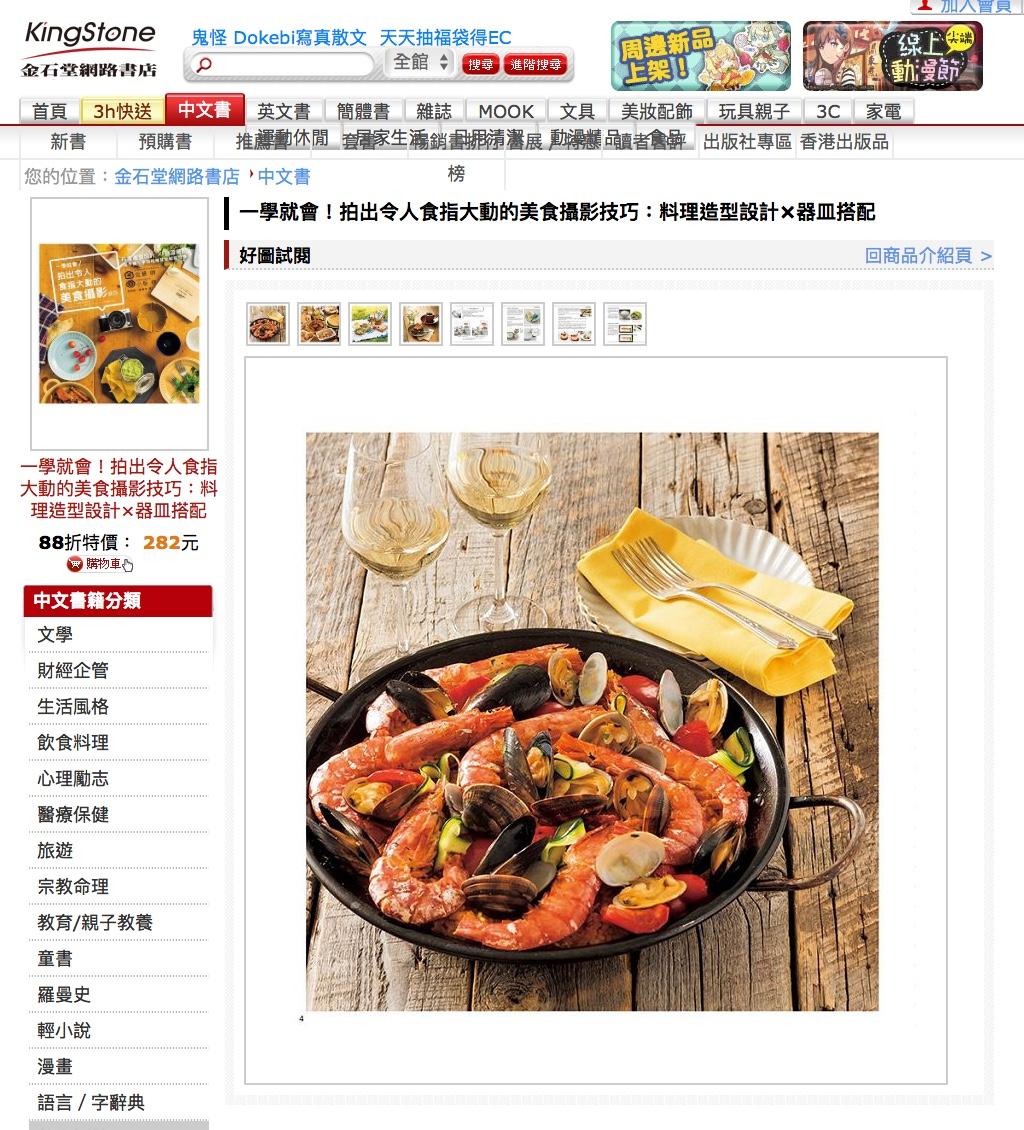 台湾のAmazonみたいなサイトでしょうか??