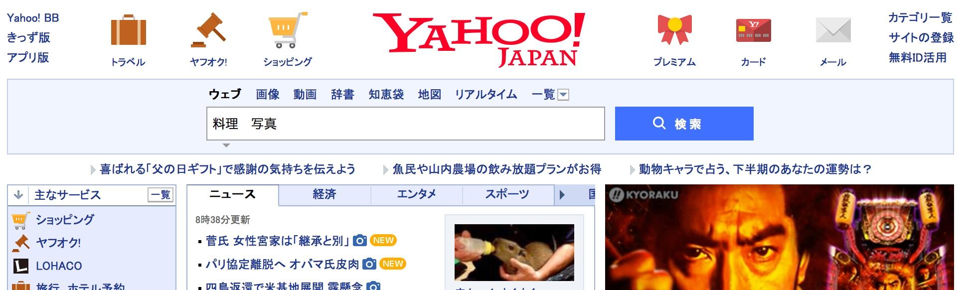 Yahoo!で検索するとどうでしょう。