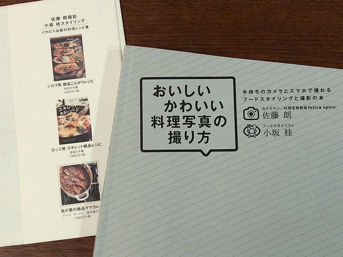 ちなみに折り返しには著者の佐藤と小坂桂さんが撮影、スタイリングをした料理本が載っているのは編集長の計らい。