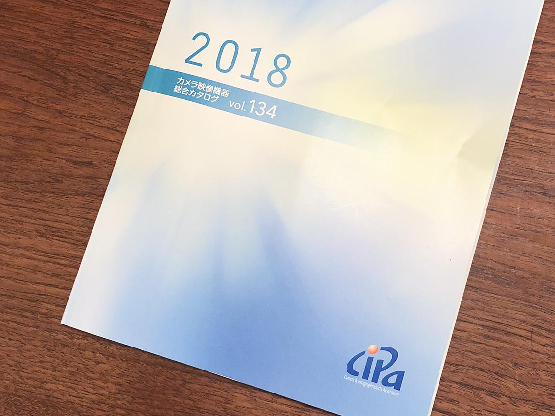 CIPAの総合カタログ