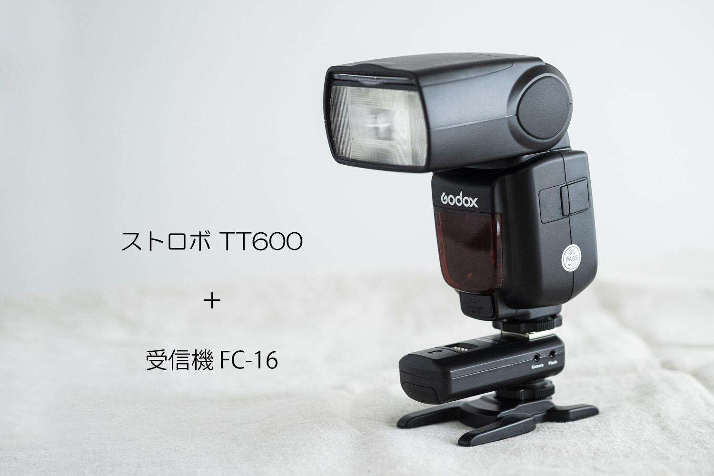 TT600とFC16